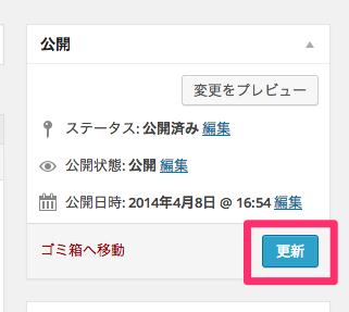更新ボタン