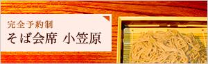 そば会席 小笠原